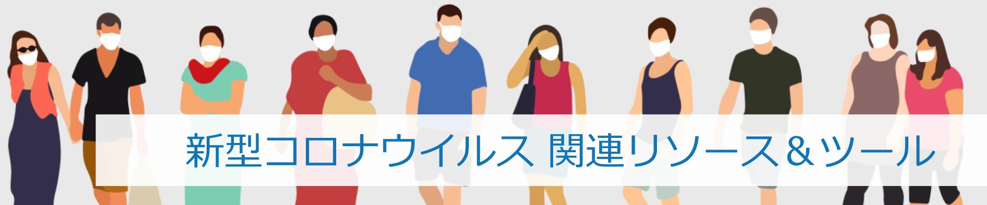 新型コロナウイルス関連リソース&ツール